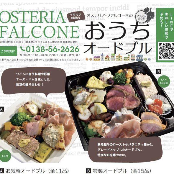 イタリア料理店「オステリア・ファルコーネ」のテイクアウト